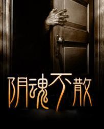 最新完整版灵异小说「阴魂不散」全文免费阅读!发生在身边的故事